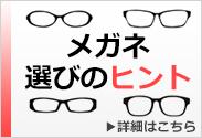 メガネ選びのヒント