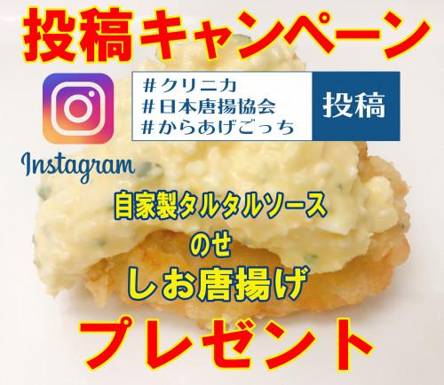 しお唐揚げタルタルソース投稿依頼.jpg