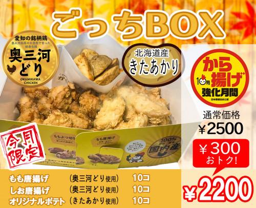ごっちボックス 10月 バージョン.jpg