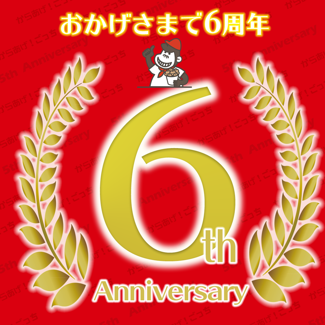 6thAnniver.png