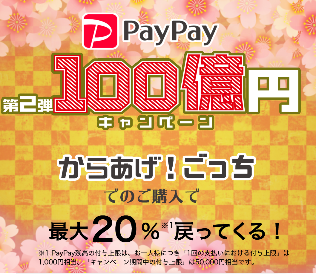 PayPayキャンペーンG第2弾開始.png