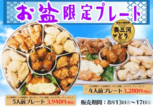 お盆限定プレート 2019.png