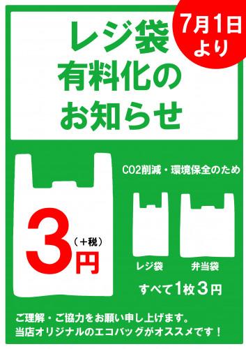 ★本日、7月1日(水)よりレジ袋が有料化となります。