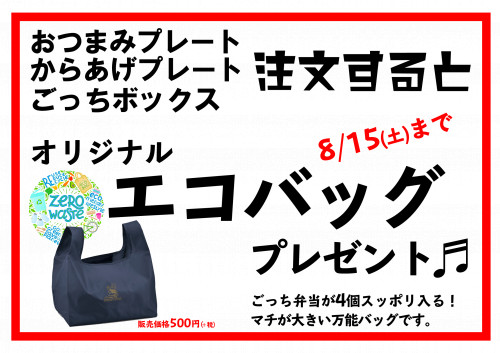 レジ袋キャンペーン.png