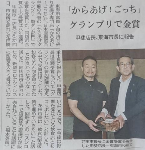市長表敬訪問 新聞記事.jpg