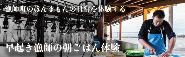 漁師の朝ごはんバナー.jpg