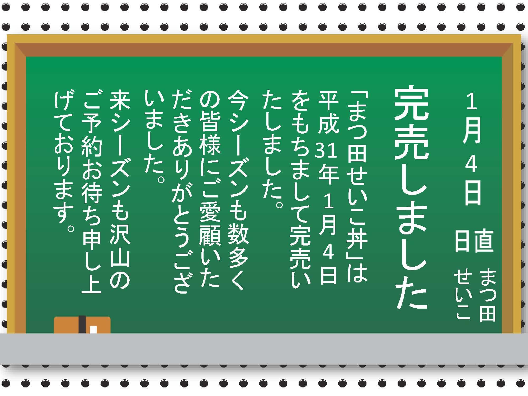 せいこ丼 完売しました.jpg