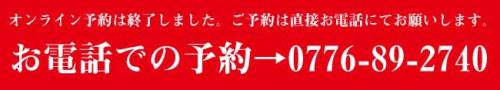 予約バナー.jpg