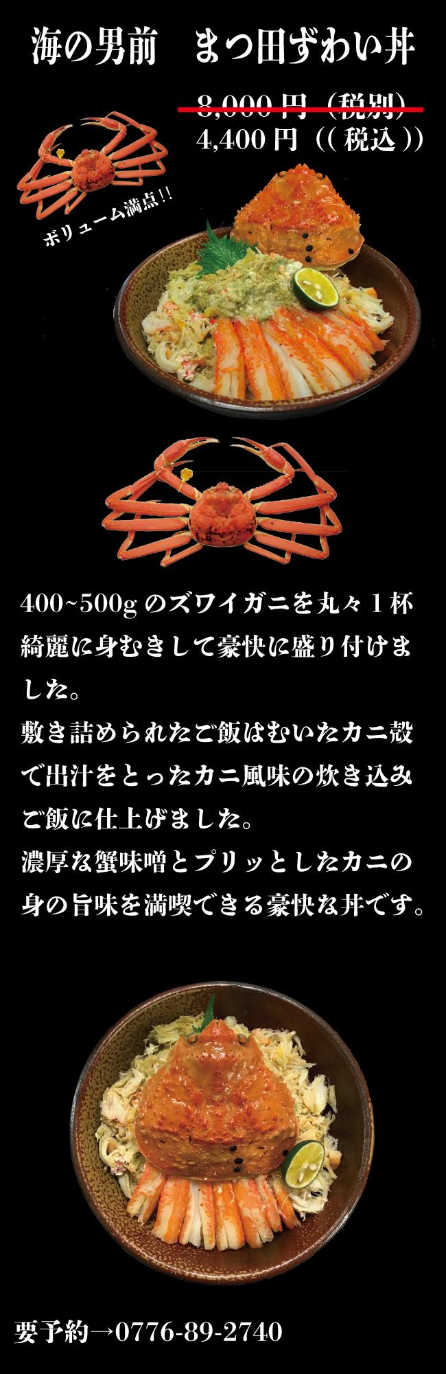 ずわい丼ランディングページ4,400円円訂正版.jpg