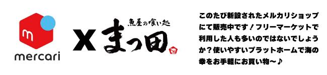 公式オンラインショップめるかりバナー650x200.jpg