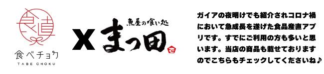 公式オンラインショップ食べチョクバナー650x200.jpg