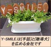 Y-SMILE.様 サイド.jpg