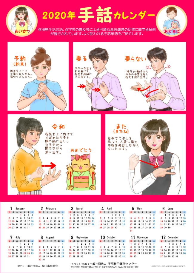 表紙裏-手話カレンダー.jpg