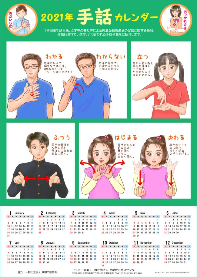 2021年版-手話カレンダー.jpg