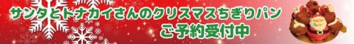 クリスマスちぎりパンバナー.jpg