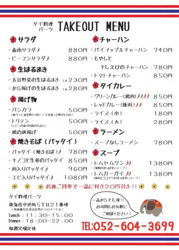 バーツ テイクアウトメニュー 16.01.2020修正_page-0002 (1).jpg