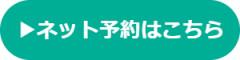 予約ボタン(青緑).png