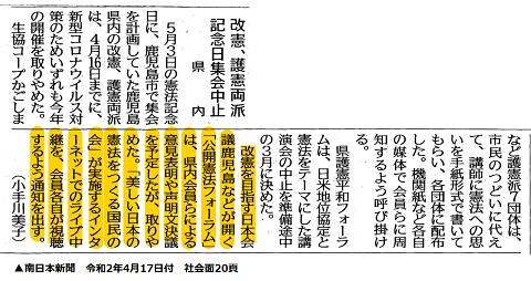 南日本新聞020417憲法集会中止480.png