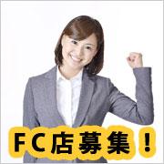 FC店募集