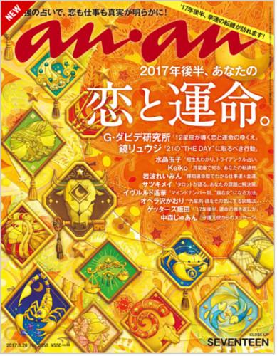 2017恋と運命.jpg