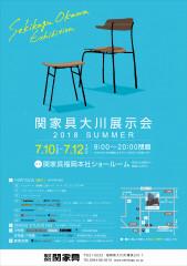 2018夏_展示会メール用_A4_0619+.jpg