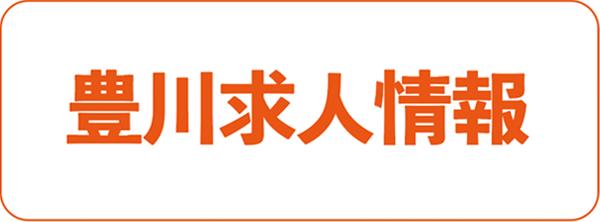 PH-contents_kyujin.png