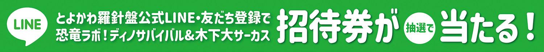 木下サーカス恐竜ラボ!ディノサバイバル応募.jpg