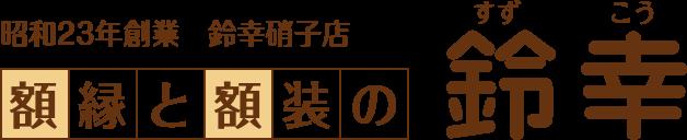 昭和23年創業 鈴幸硝子店