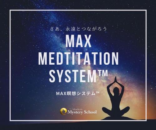 2/4は、宇宙のお正月!!MAX瞑想会™!!初心者でも苦手な人でも大丈夫。60分雑念を流し、新しい宇宙の流れに乗り、エネルギーを取り入れ、パワーアップ!