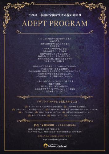 魂を目覚めさせるためのアデプトプログラム開催日