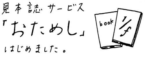OTAMESI.jpg
