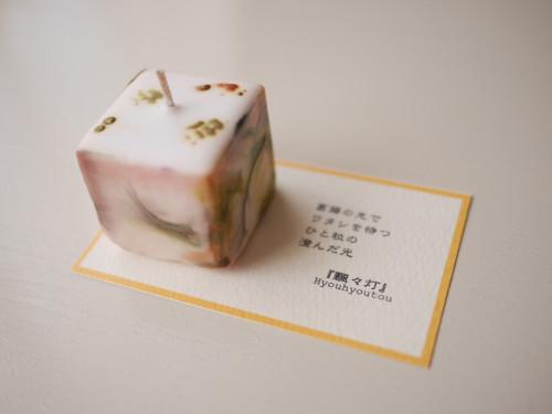 1_飄々灯_カード.JPG