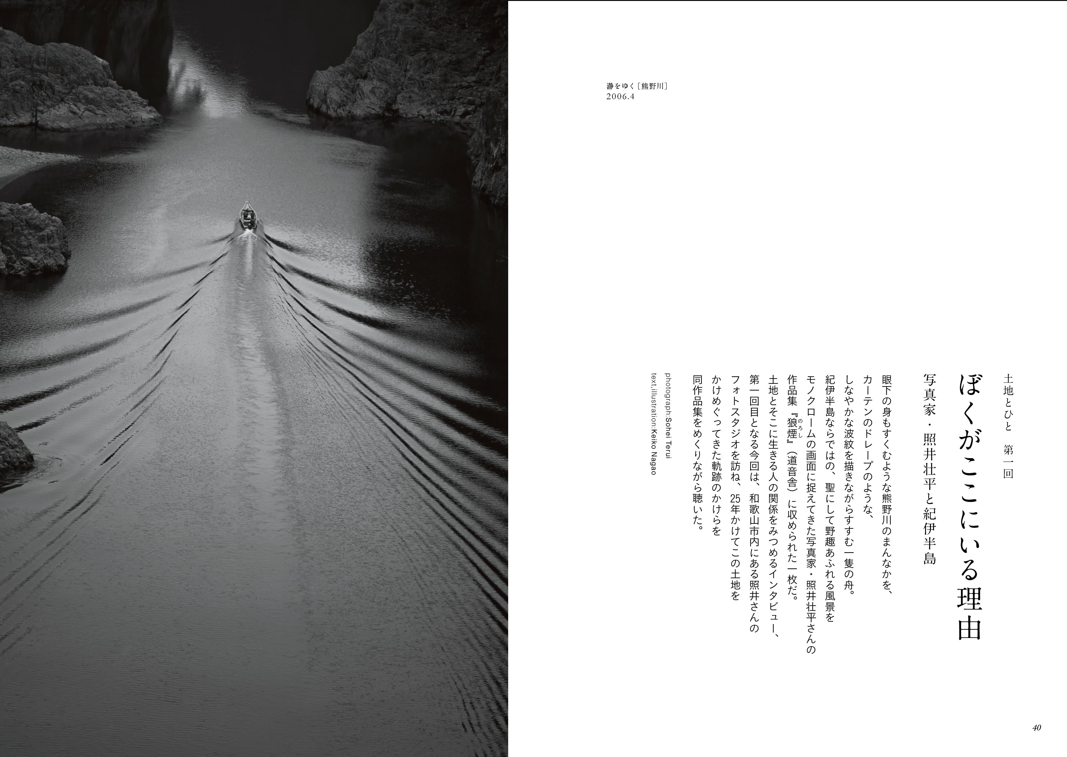teruisohei_1.jpg