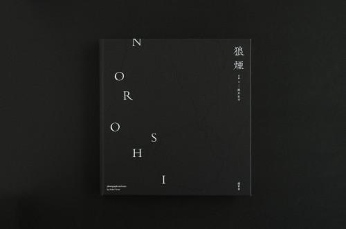 noroshi_cover.jpg