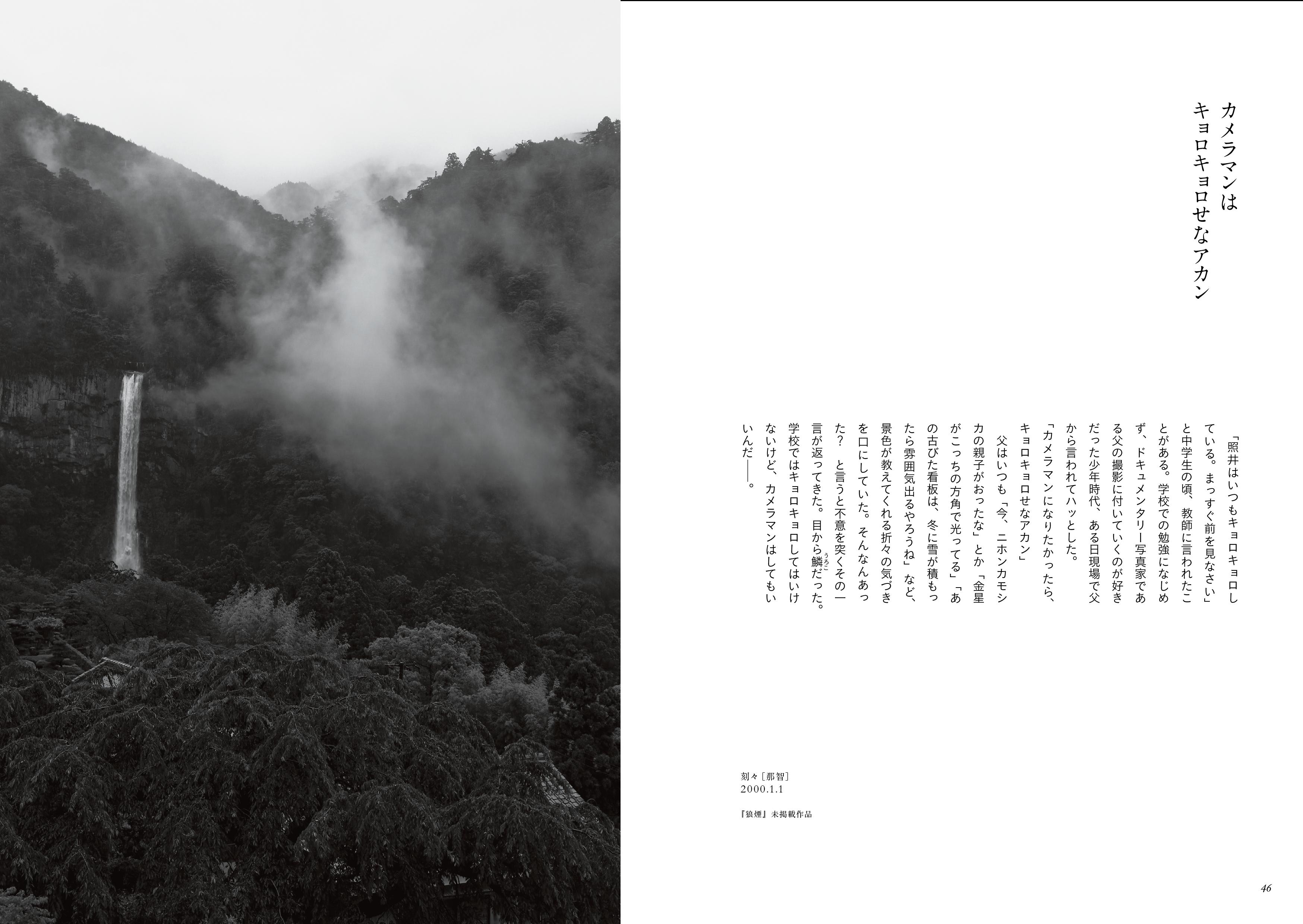 teruisohei_4.jpg