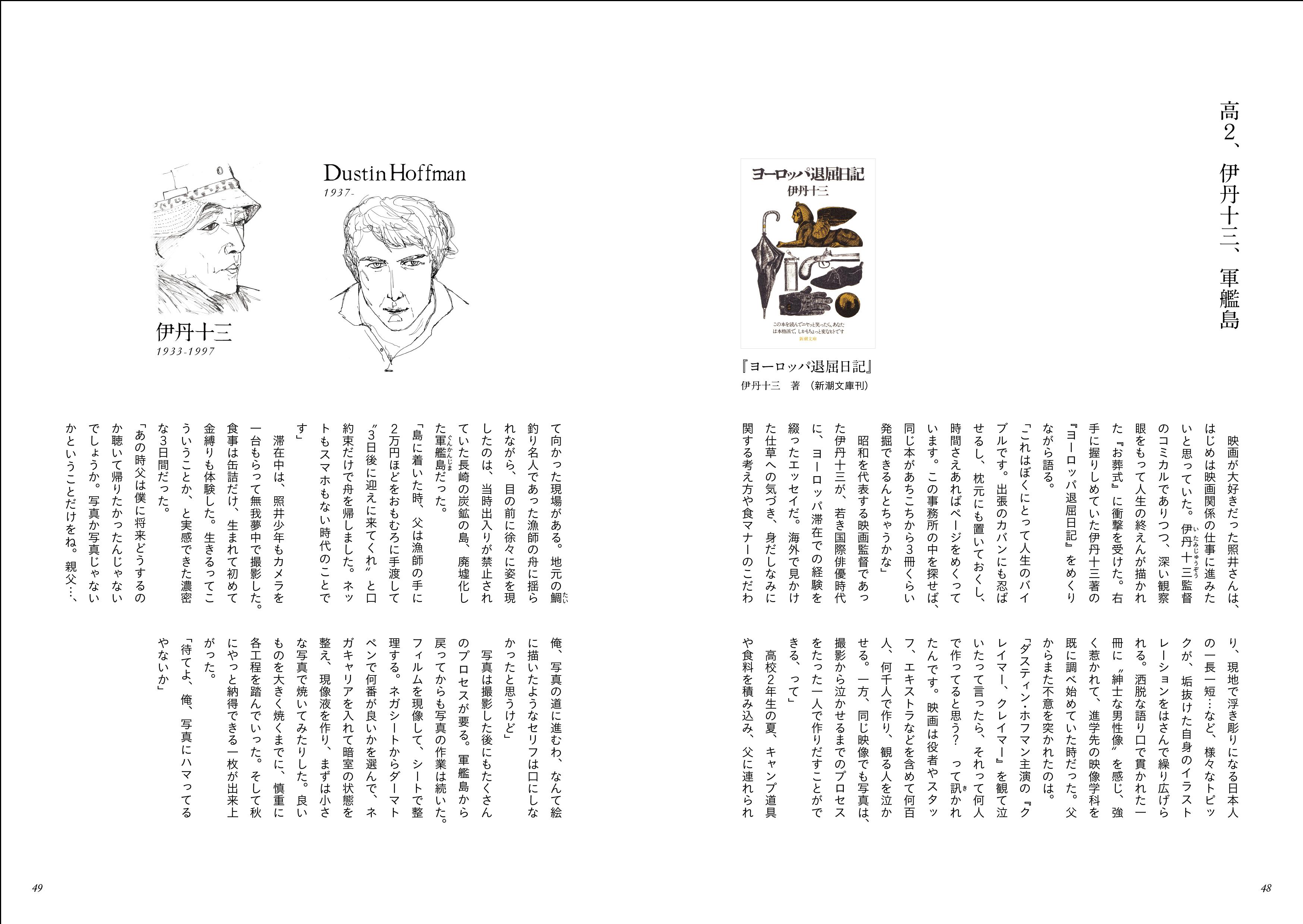 teruisohei_5.jpg