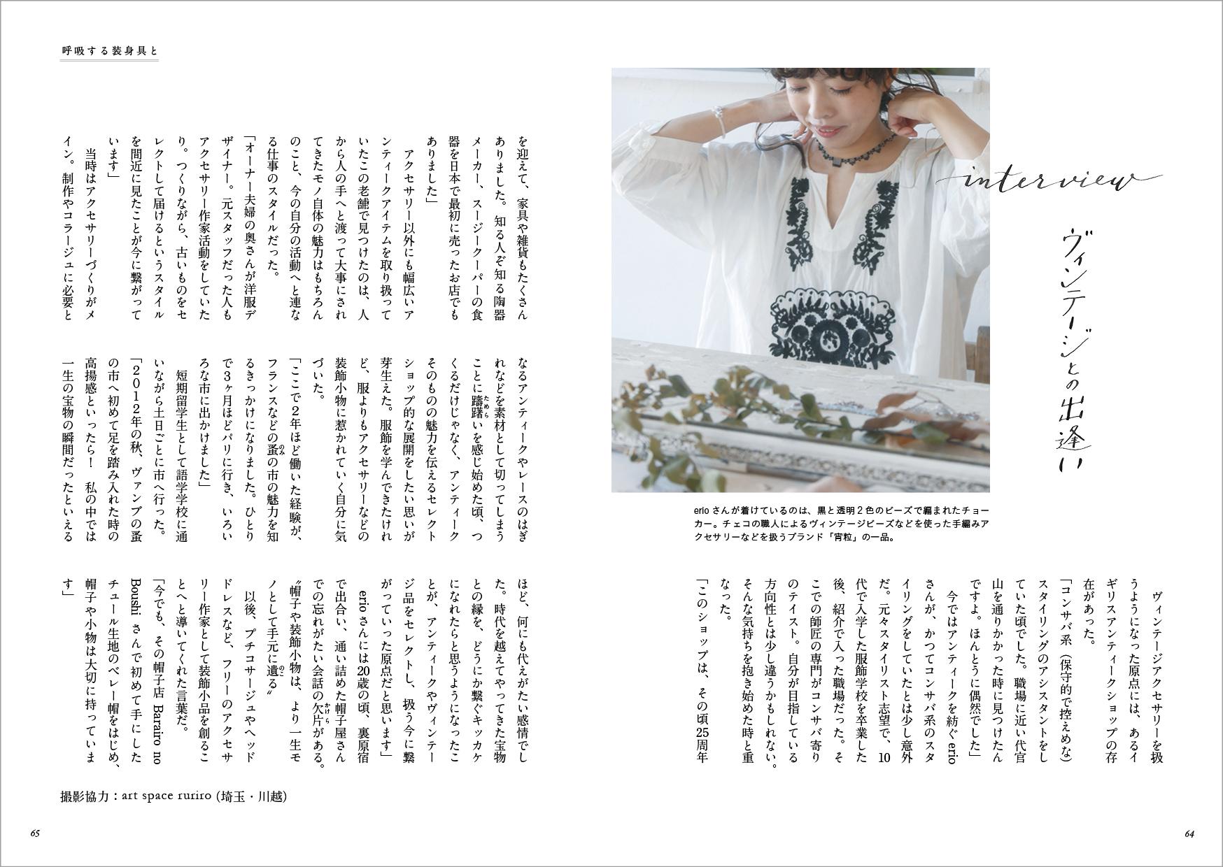 hanatotsubutsubusha5.jpg