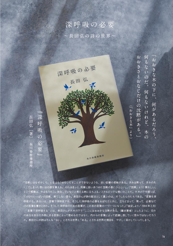 210323_osada_hiroshi.jpg