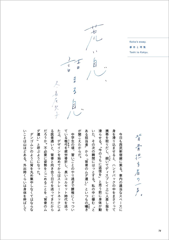 210317_tokyo_kokyu.jpg