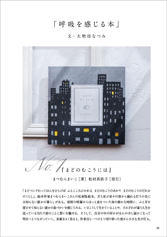 210111_kokyu_book_info.jpg