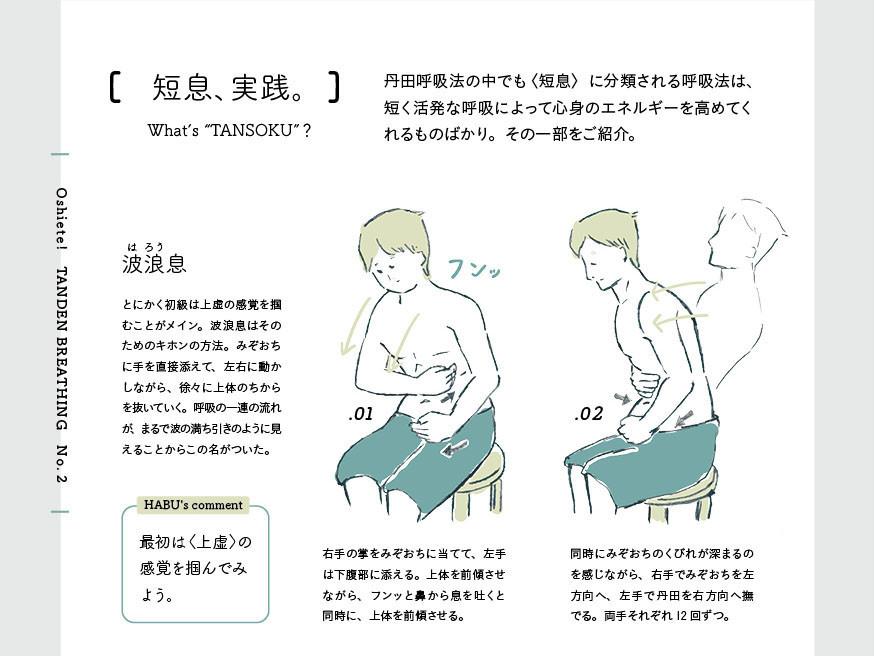 harousoku_12.jpg