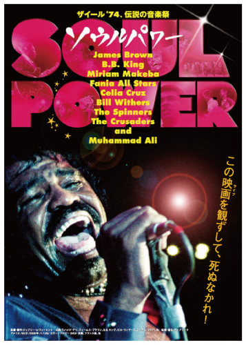 soulpower_flyer_omote.jpg