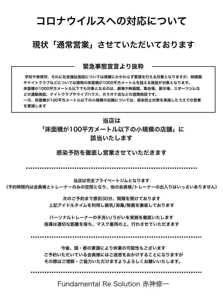 コロナ対応.001.jpeg