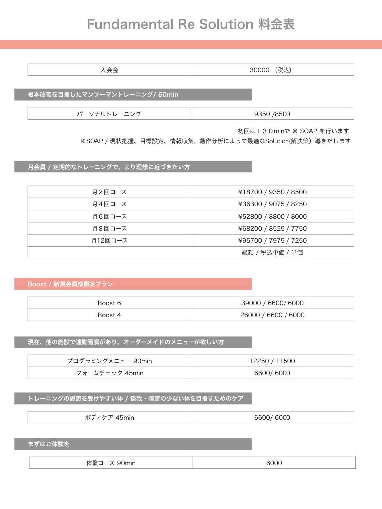 Price 2020 7〜.001.jpeg