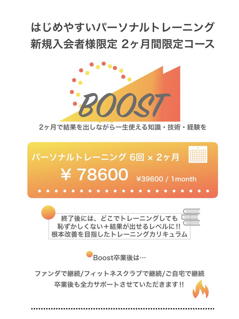 Boost  2020 3 広告.001.jpeg