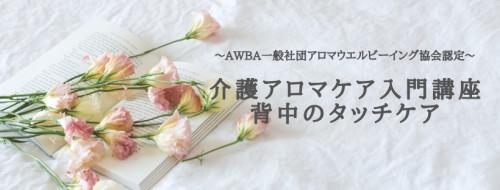 AWBA入門講座お知らせ画像.png