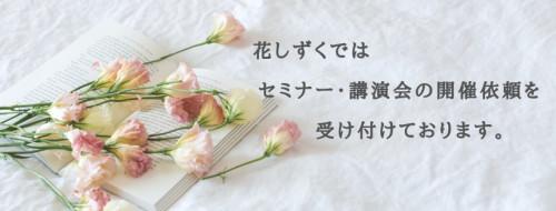 セミナー講演会依頼画像.png