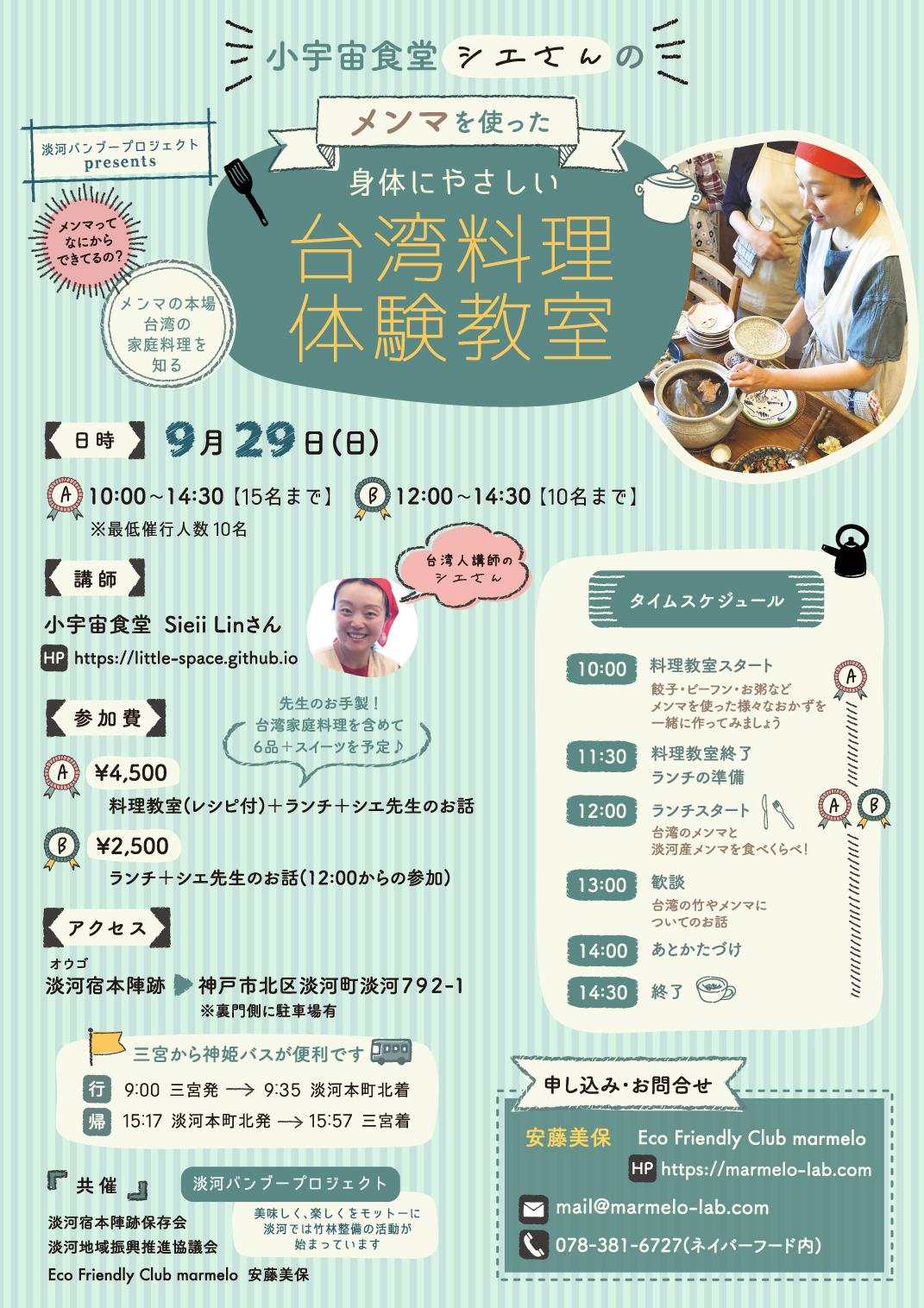 小宇宙食堂様_web画像.jpg