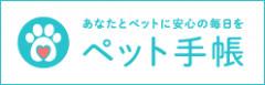 ペット手帳_W248・H80.png