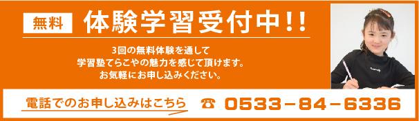 無料体験バナー.jpg
